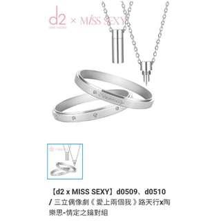 d2 x Miss Sexy 手環