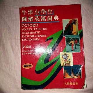 牛津小學生圖解英漢字典
