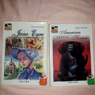[2本$10] 簡愛Jane Eyre + 愛倫坡短篇 Allan Poe