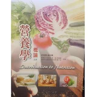 營養學概論