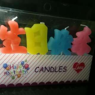 Birthday Candles In Chinese Characters