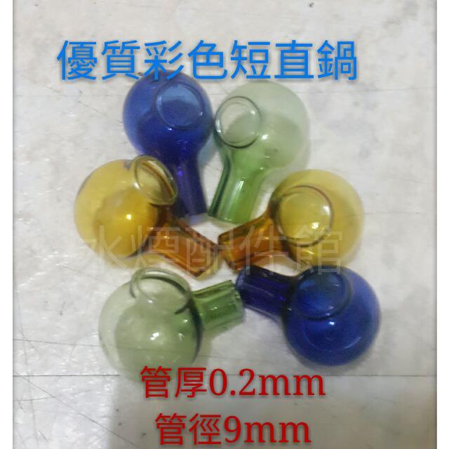 鋼化優質彩色短直球鍋