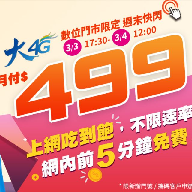 轉讓 中華電信 499 合約,4G 吃到飽 11個月