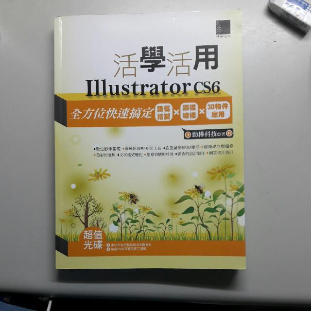 Illustrator CS6教學書+光碟