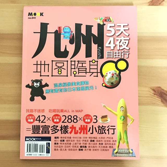Mook 九州旅遊書