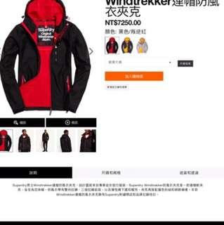 Super dry連帽防風夾克(叛逆紅)