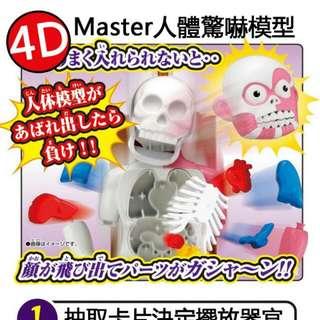 人體拼裝模型趣味驚嚇益智玩具桌面遊戲