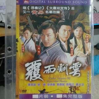 覆雨翻云 - Lethal Weapants Of Love And Passion DVD