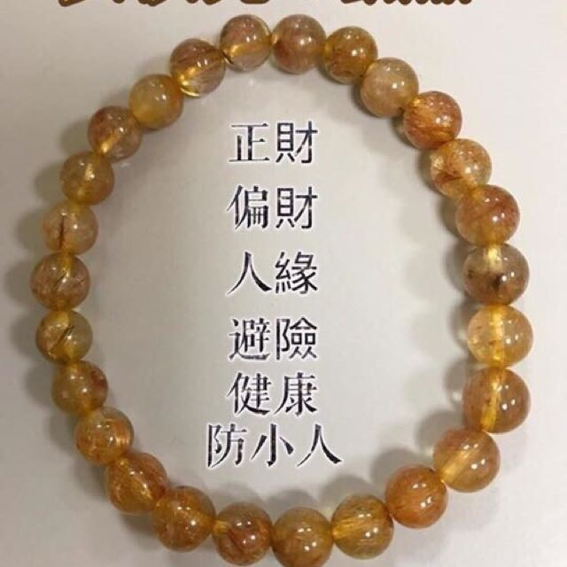 鈦金招財手環