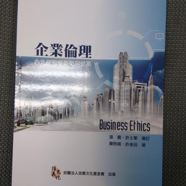 全新✨企業倫理#教科書出清
