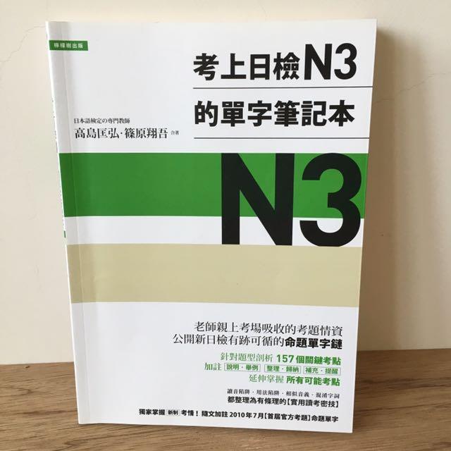 考上日檢N3的單字筆記本