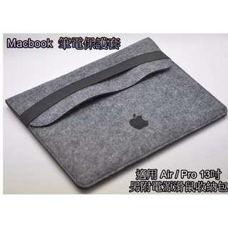 《D07》Macbook Air Pro13吋 筆電保護套 毛氈保護套 筆電套 電腦包 另附電源滑鼠收納包 深灰色