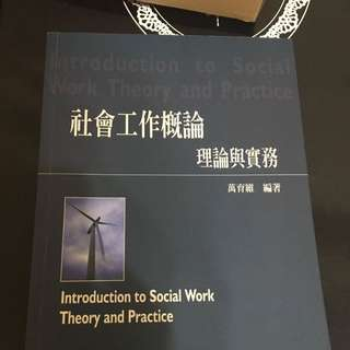 社會工作概論理論與實務