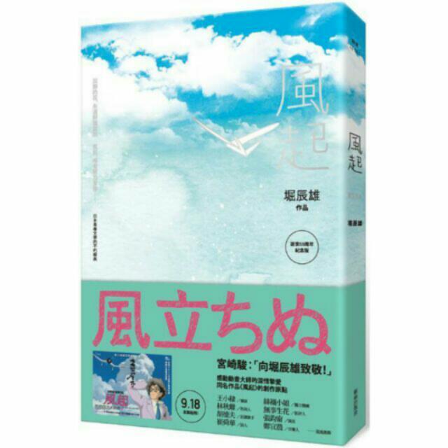 宮崎駿 風起 小說