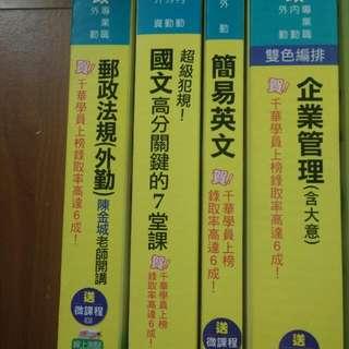 🚚 2016郵局考試書籍