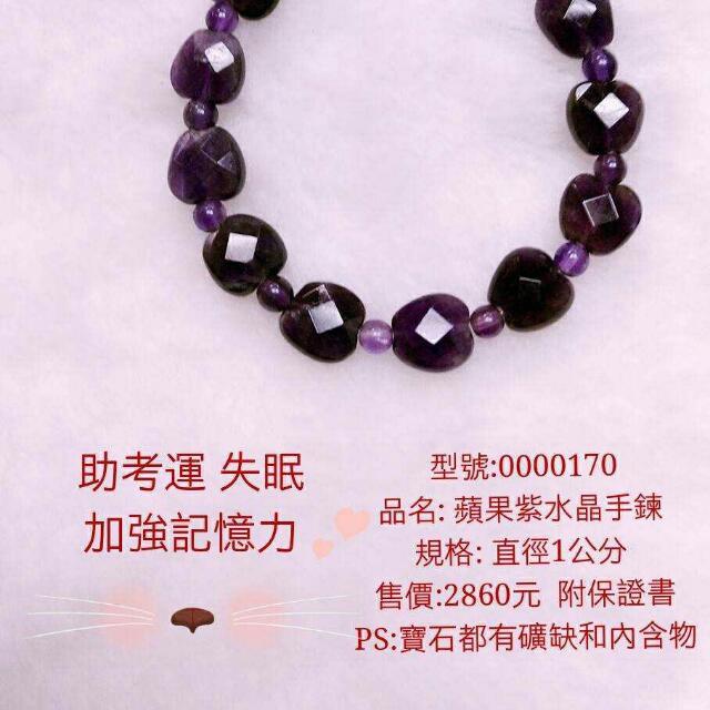 蘋果紫水晶手鍊