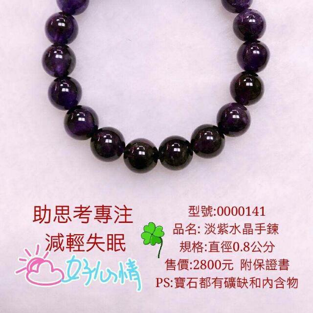 淡紫水晶手鍊