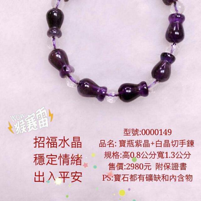 寶瓶紫晶十白晶切手鍊