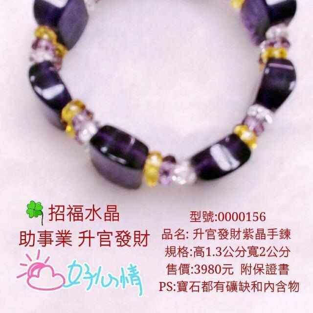 升官發財紫晶手鍊