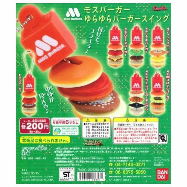 ✨絕版摩斯漢堡扭蛋-摩斯鱈魚堡-全新未拆