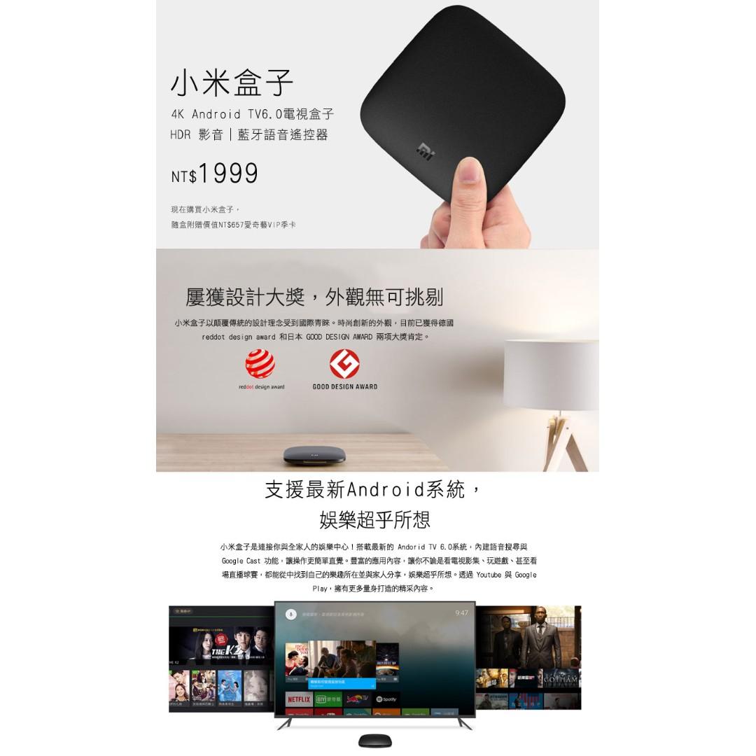 小米盒子 4K Android TV 6.0  藍牙聲控 智慧播放盒 附贈657元愛奇藝VIP季卡 保固一年 台灣公司貨