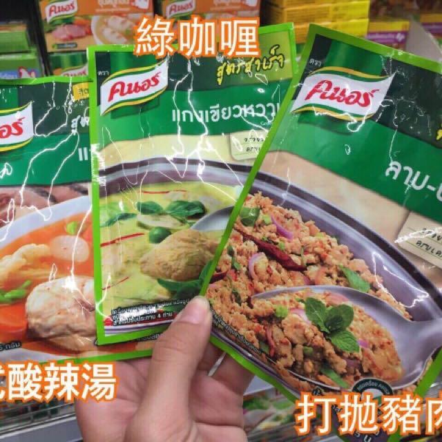 泰國 康寶 料理包 調味包 調味料 調味粉 綠咖哩 打拋豬 泰式海鮮湯 泰式海鮮湯塊