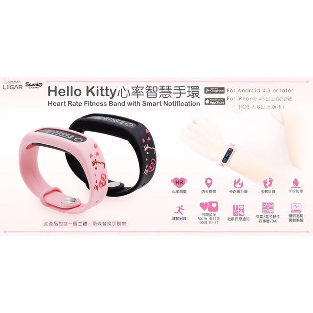 三麗鷗kitty多用途心率手環