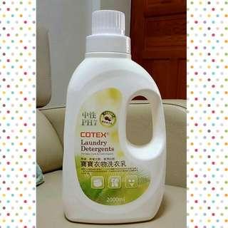 Cotex 寶寶衣物洗衣乳