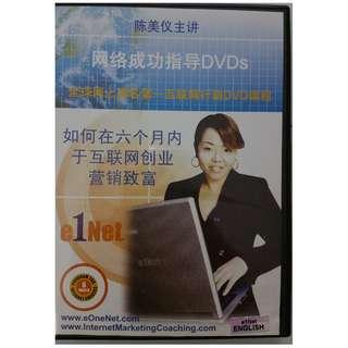 Fione Tan's Internet Success Coaching DVD Marketing Google Search Online eOneNet e1Net