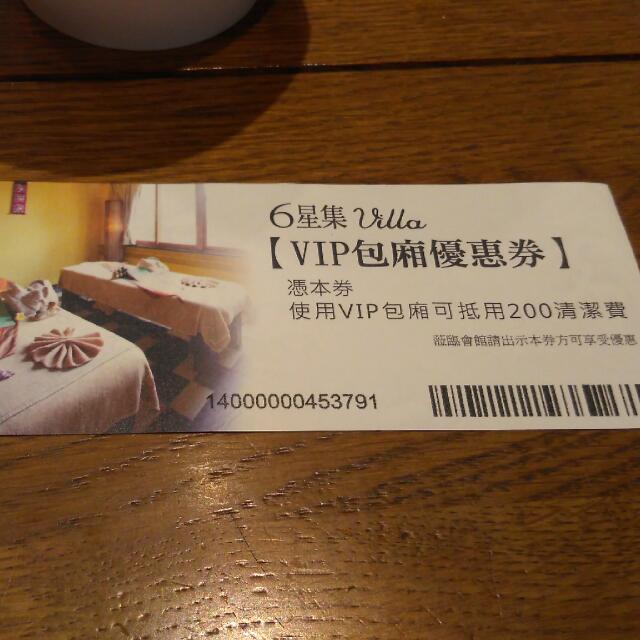6星集Villa~VIP包廂免費使用券