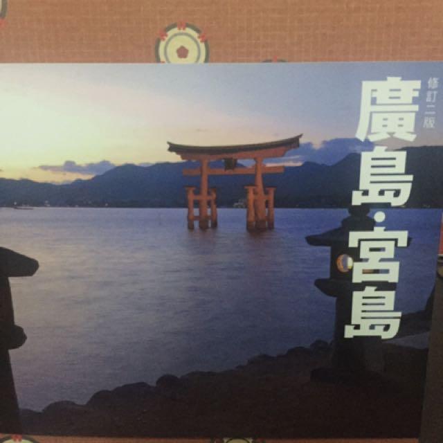 廣島 宮島 福岡 旅遊書