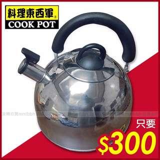 高級不鏽鋼吉利水壺 4.5L / 料理東西軍COOK POT / 熱水壺 / 燒水壺 / 開水壺 / 大容量