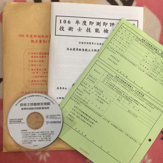 (乙級)106年度即測即評即發證技術士技能檢定報名書表