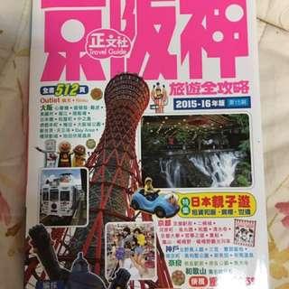 極新!正文社京阪神旅遊全攻略2015-16版!定價490