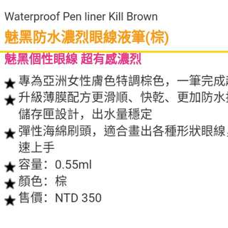 Waterproof Pen liner Kill Brown  魅黑防水濃烈眼線液筆(棕)