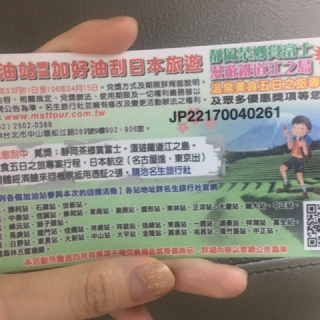日本靜岡名古屋-東京機票折抵卷