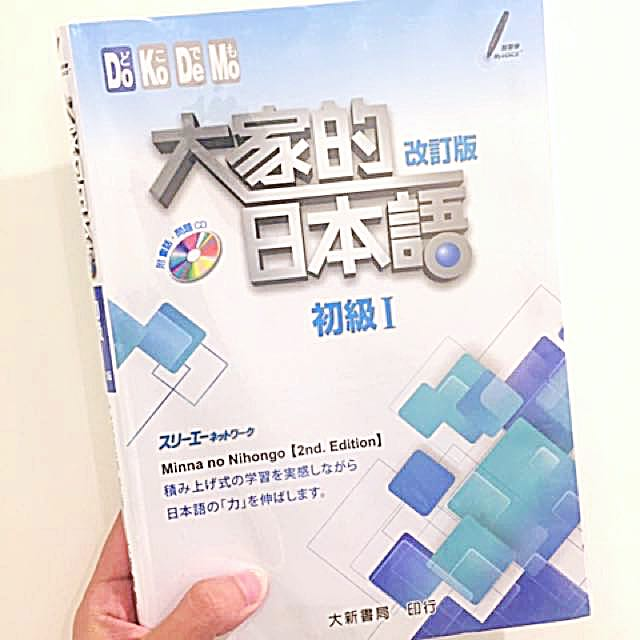 大家的日本語 初級1 課本+解答