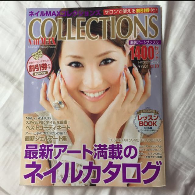 Japanese Nail Max Magazine, Books & Stationery, Magazines & Others ...