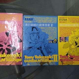 湯尼嶽崎的鋼彈漫畫 1~3 自有書