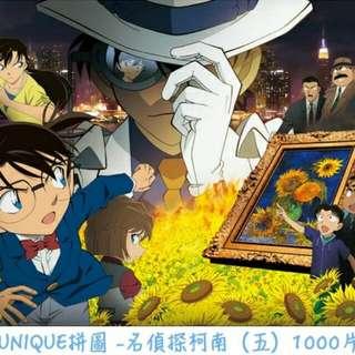 Unique拼圖-名偵探柯南系列