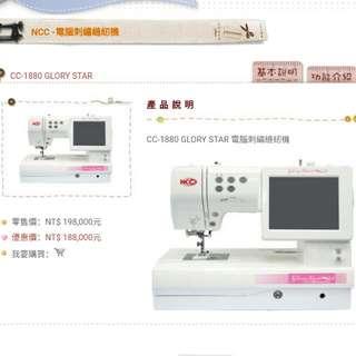 NCC -電腦刺繡縫紉機