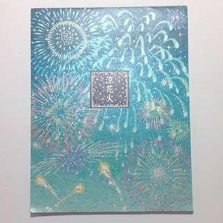日本帶回煙花圖案信紙--涼花火