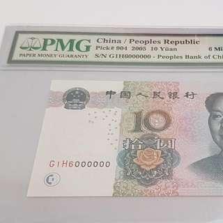No 6000000 2005 人民币十圆 UNC PMG 66