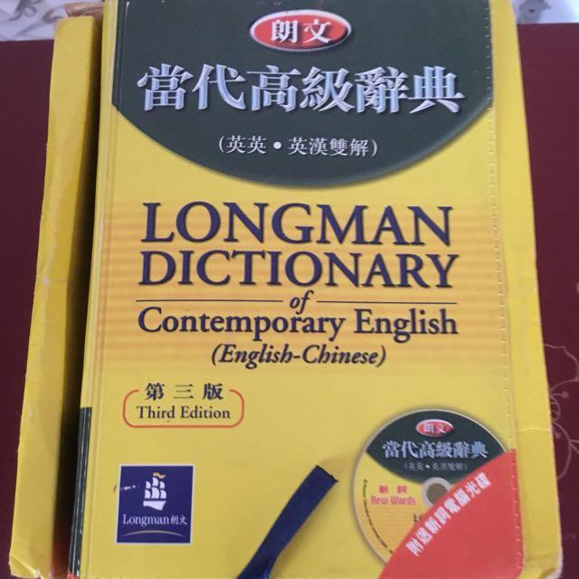 朗文 當代高級辭典