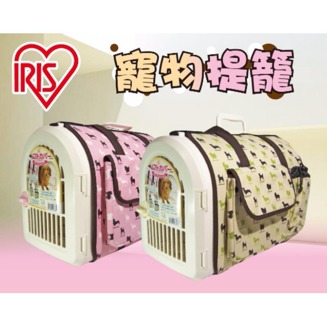 【狗狗研究所】日本 IRIS 寵物 提籃 外出籠 透氣 提籠 運輸籠 外出包 背包 狗 貓