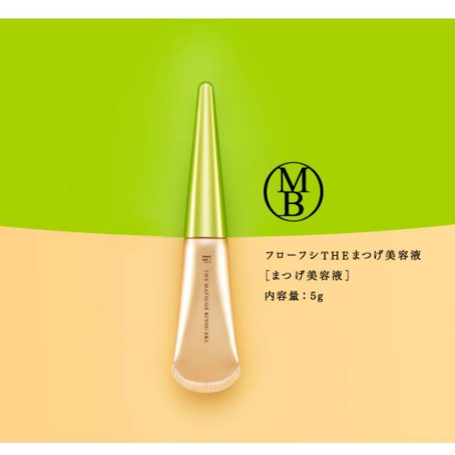 the matsuge biyou-eki 睫毛生長液