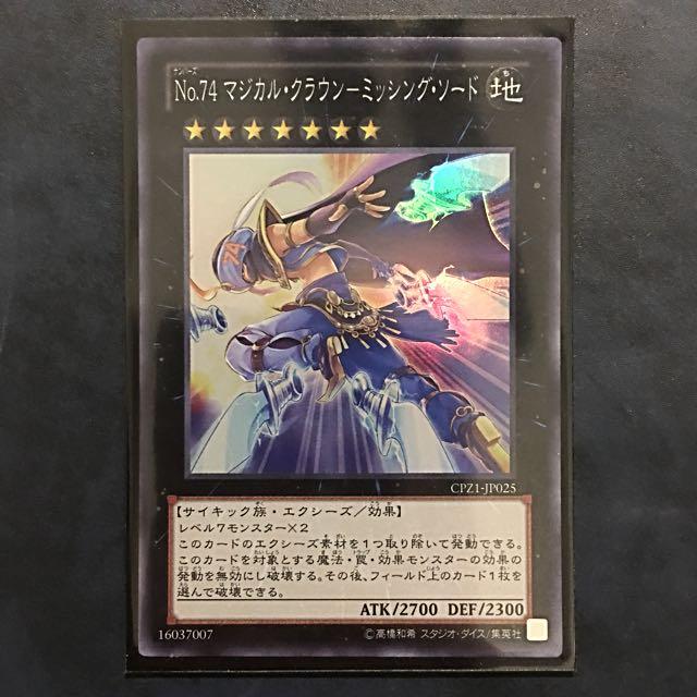 Super Japanese Yugioh CPZ1-JP025 Number 74: Master of Blades
