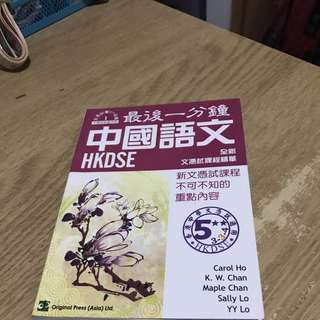 最後一分鐘 中國語文 中文參考書 筆記