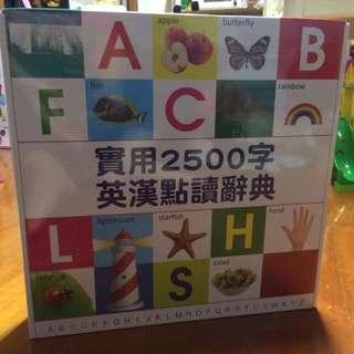 喜樂亞英漢2500字點讀字典