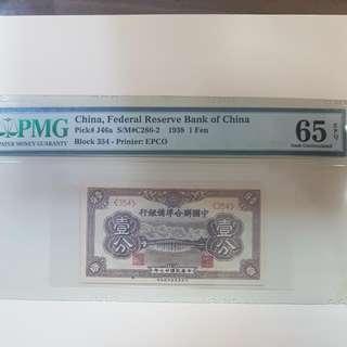 Rare 1938 China 1分 (fen) PMG  65 UNC2
